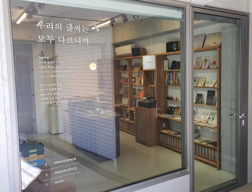 entrance to korean stationery shop
